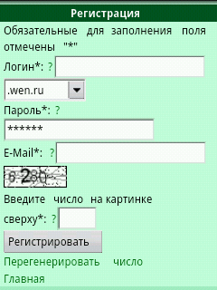 Wen ru register